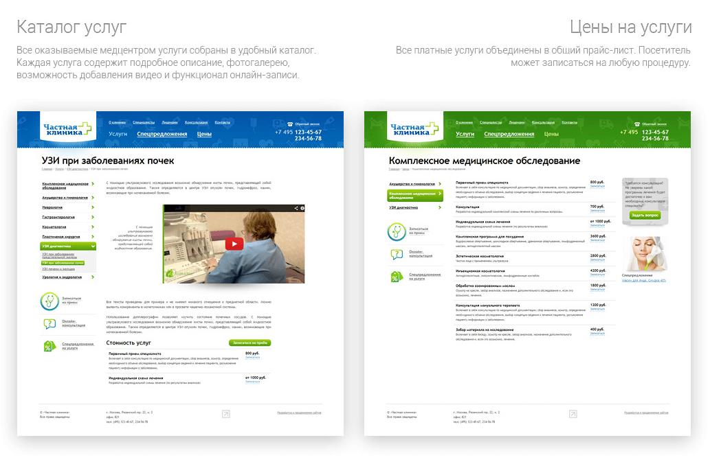Корпоративный сайт традиционной медицины