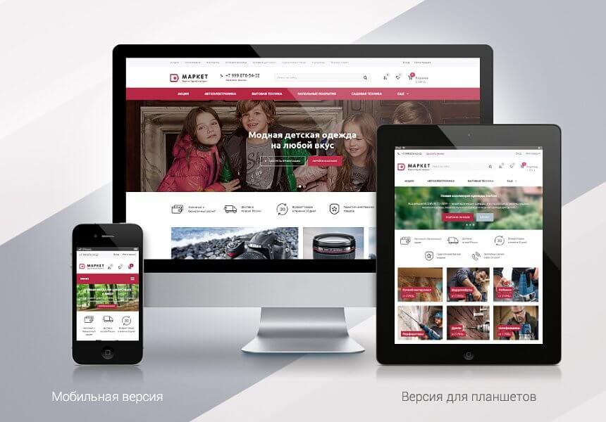 Увеличили доход интернет-магазина в 4 раза!
