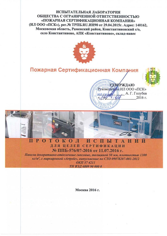 Сертификат пожарных испытаний