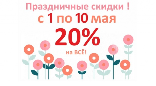 Скидка 20% на люстры с 1.09 по 10.09